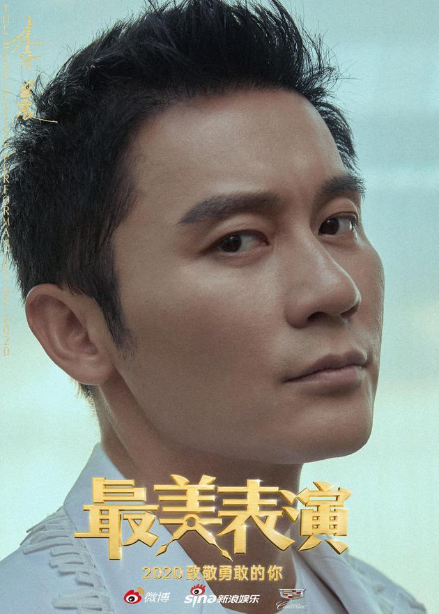 李晨《最美表演》海报曝光 神情凛冽故事感十足