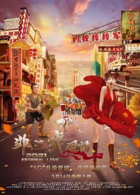 《非正式爱情》官宣定档3月14日 白色情人节全国燃情上映