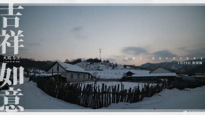 《吉祥如意》发布家乡版剧照 1月24日开启15城超前点映