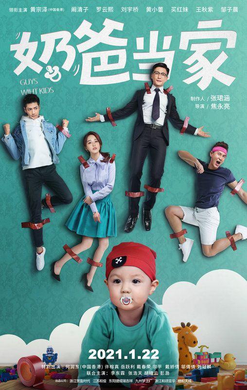 黄宗泽与阙清子搭档新剧的《奶爸当家》定档1·22