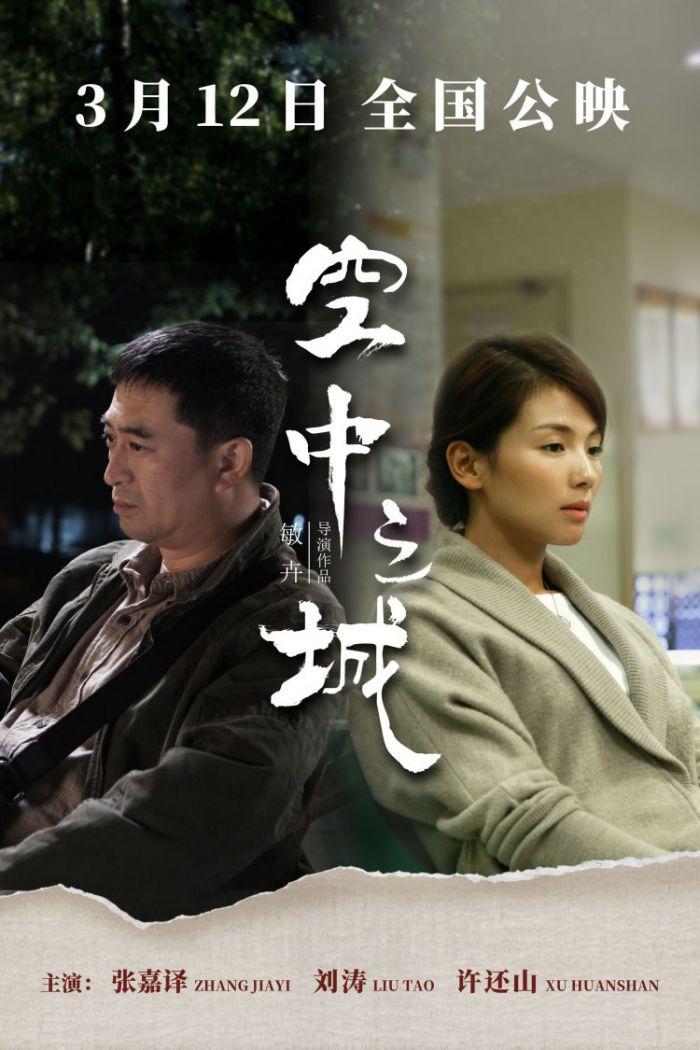 电影《空中之城》定档3月12日全国上映