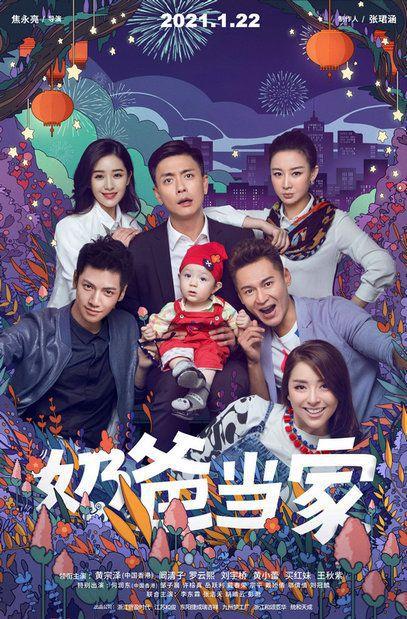 《奶爸当家》开播 黄宗泽、阚清子、罗云熙一起欢闹带崽迎新年!