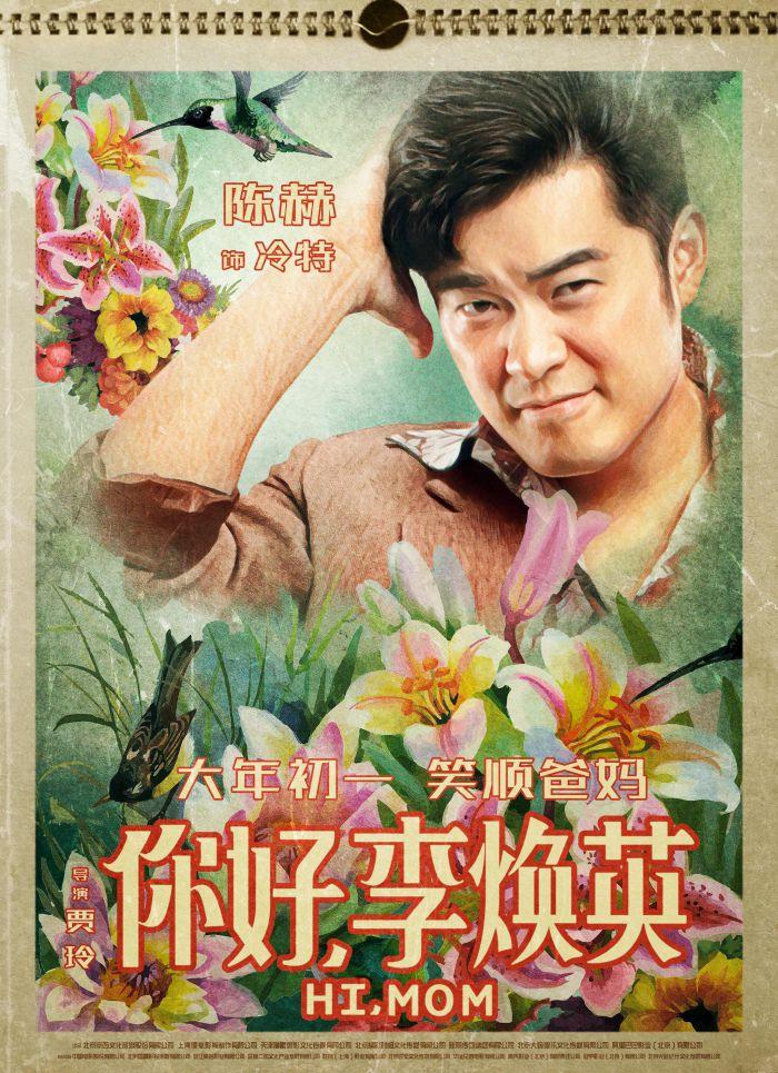 《你好,李焕英》发挂历海报 贾玲送喜迎春到
