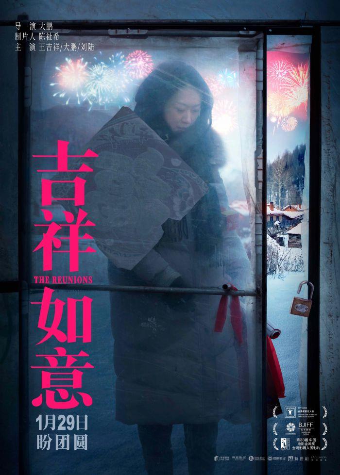 大鹏《吉祥如意》曝终极海报 1月29日讲述真实春节团聚故事
