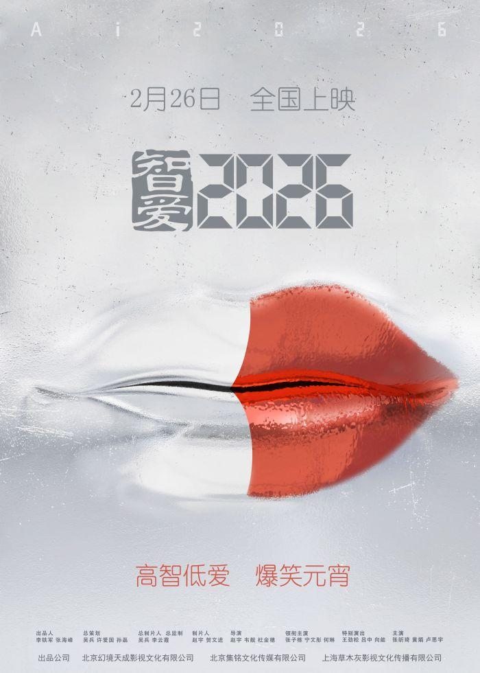 科幻喜剧《智爱2026》定档2月26日 张子栋宁文彤何琳领衔爆笑元宵