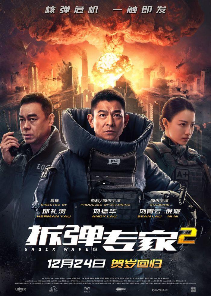 《拆弹专家2》密钥二次延期 上映至2月11日