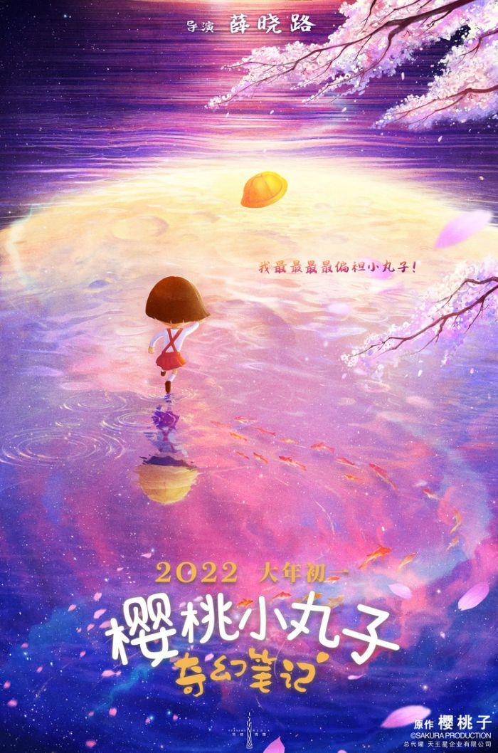 薛晓路执导3D动画版《樱桃小丸子:奇幻笔记》,定档2022年大年初一
