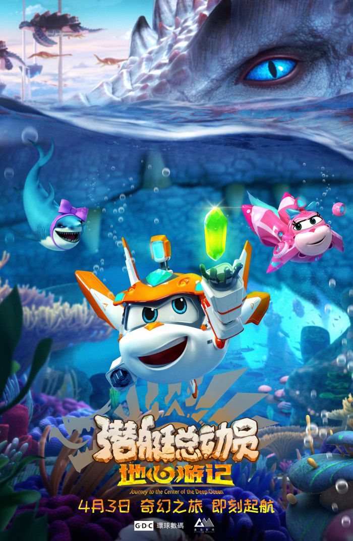 《潜艇总动员8》曝定档海报 全新角色首次亮相