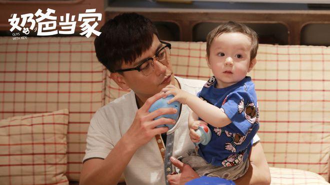《奶爸当家》超前点播 黄宗泽罗云熙将赴泰囧之旅