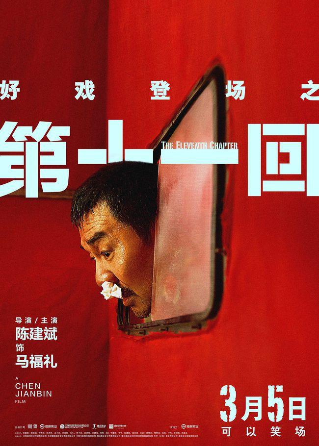 《第十一回》发布角色海报 陈建斌周迅新形象引期待