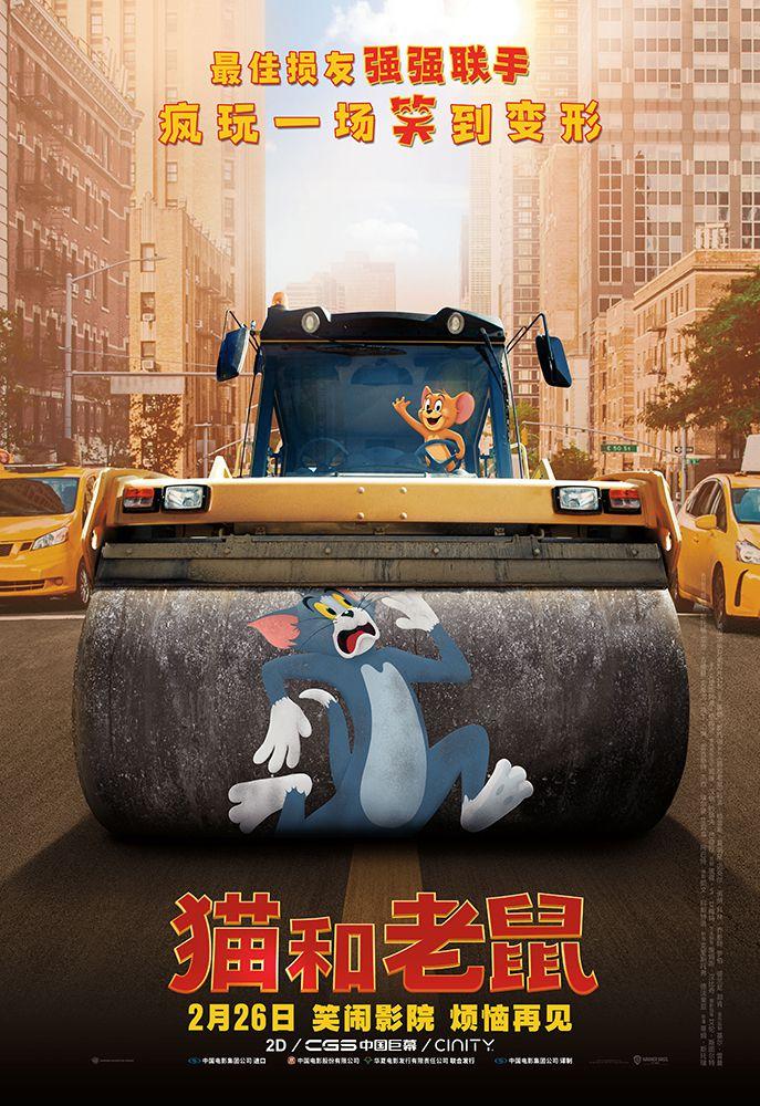 真人版电影《猫和老鼠》内地定档2月26日 同步北美