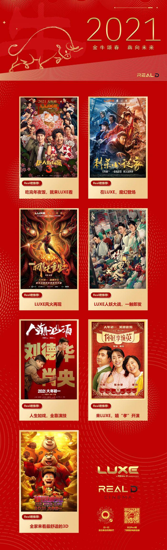 RealD LUXE春节档观影指南  唐探&小说家&侍神令!