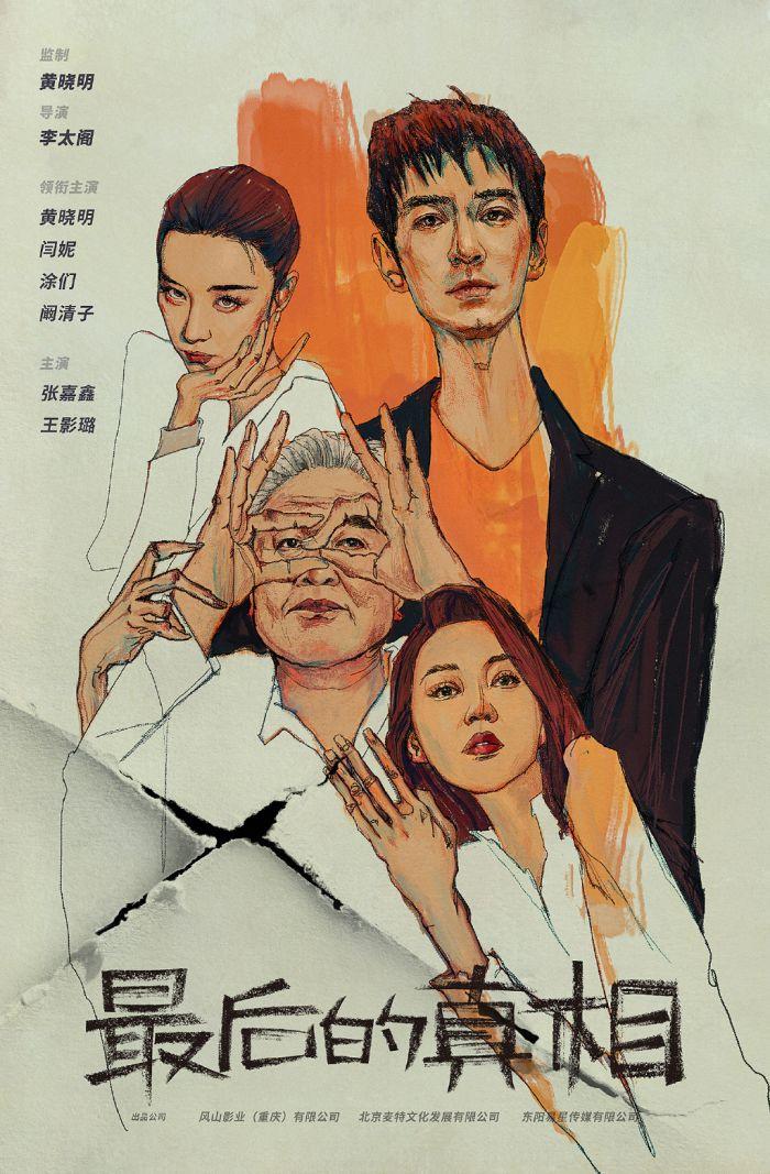 黄晓明闫妮新片《最后的真相》开机