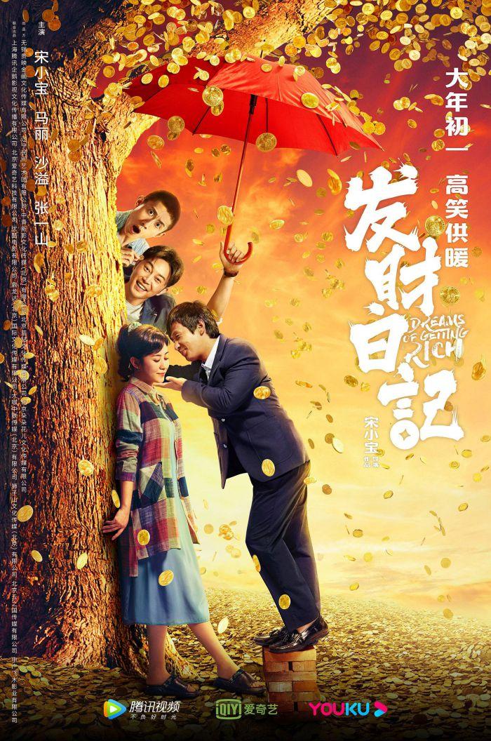 刘德华&宋小宝合唱《发财日记》主题曲《天意2021》