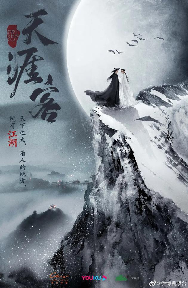 电视剧《天涯客》更名为《山河令》