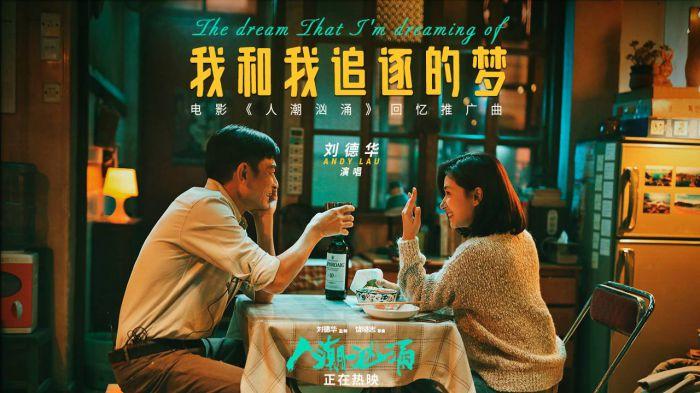 刘德华深情献唱《人潮汹涌》推广曲《我和我追逐的梦》MV