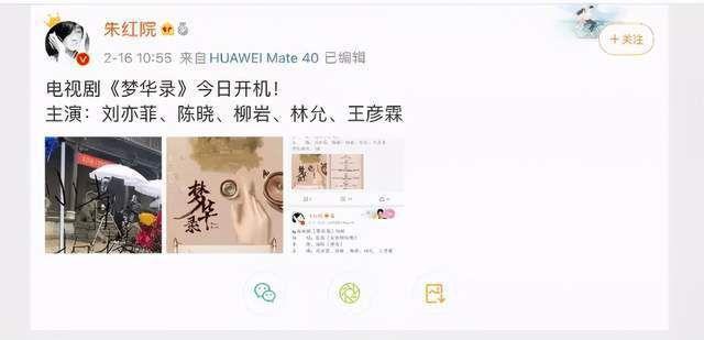 刘亦菲新剧《梦华录》开机
