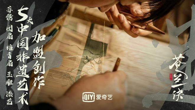 五大非遗艺术加盟《苍兰诀》 虞书欣王鹤棣领衔演绎