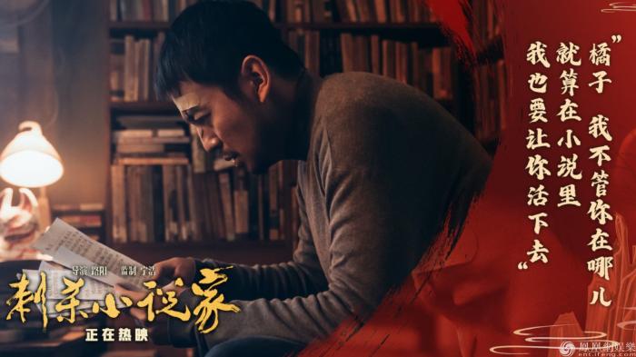 《刺杀小说家》票房6.5亿 资深玩家李现:有拿起手柄的冲动