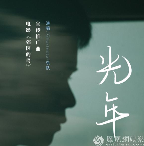 """华语佳作《郊区的鸟》曝推广曲MV 李淳&黄璐演绎""""光年"""""""