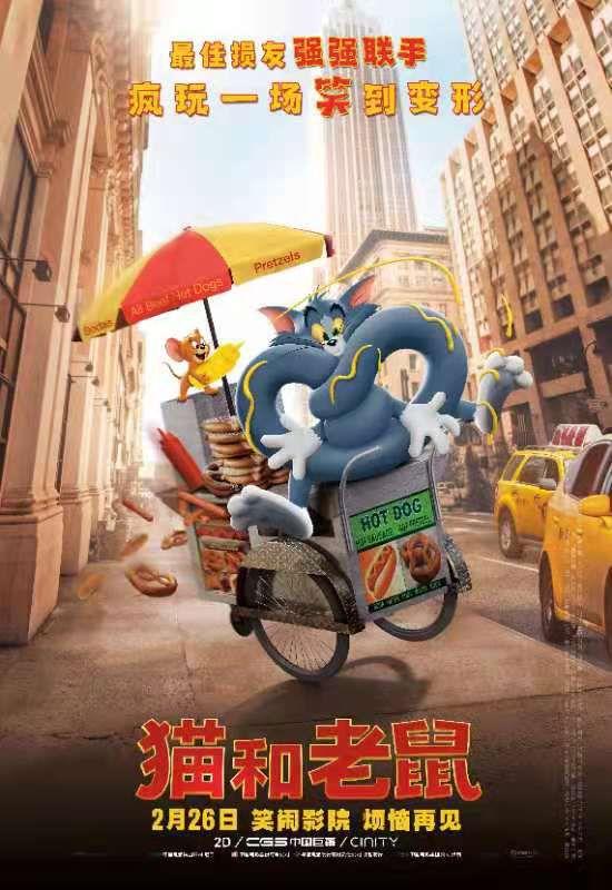 """《猫和老鼠》曝""""猫鼠追击""""片段及新海报 汤姆花式被虐全程高能"""