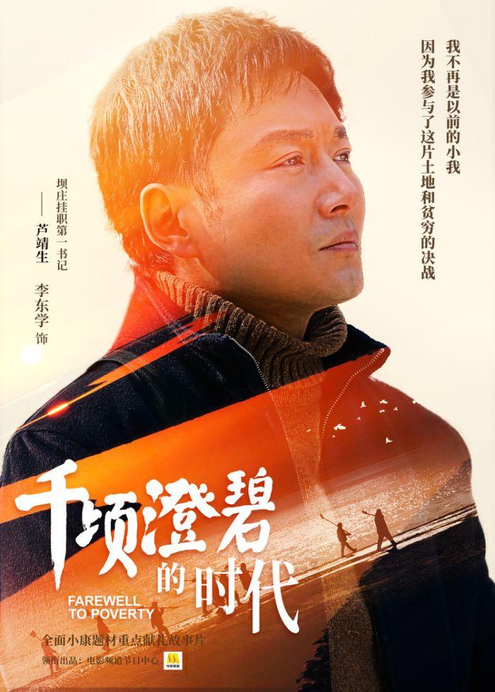 《千顷澄碧的时代》发布角色海报 2月26日决战贫穷