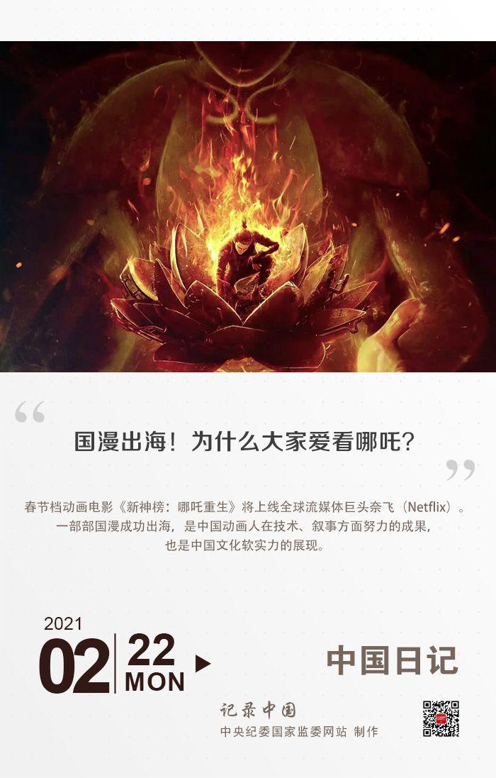 中纪委评《哪吒重生》:文化软实力的生动展现