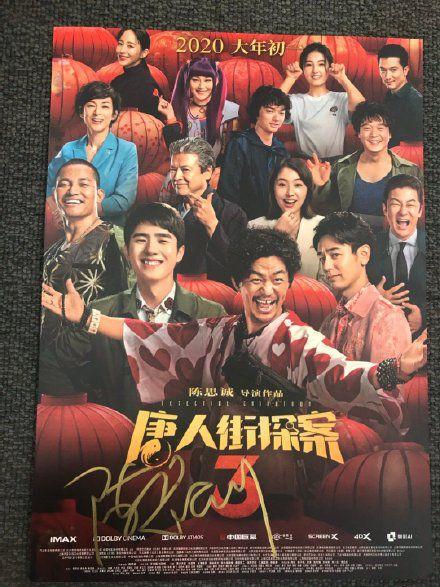 《唐人街探案3》火了国内火国外