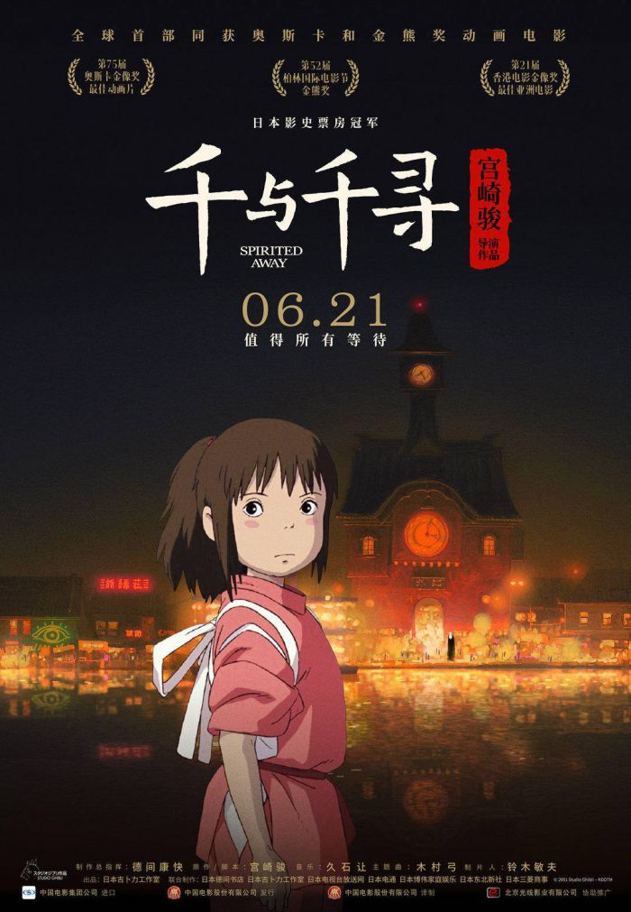 宫崎骏《千与千寻》今日宣布将首次被改编成舞台剧