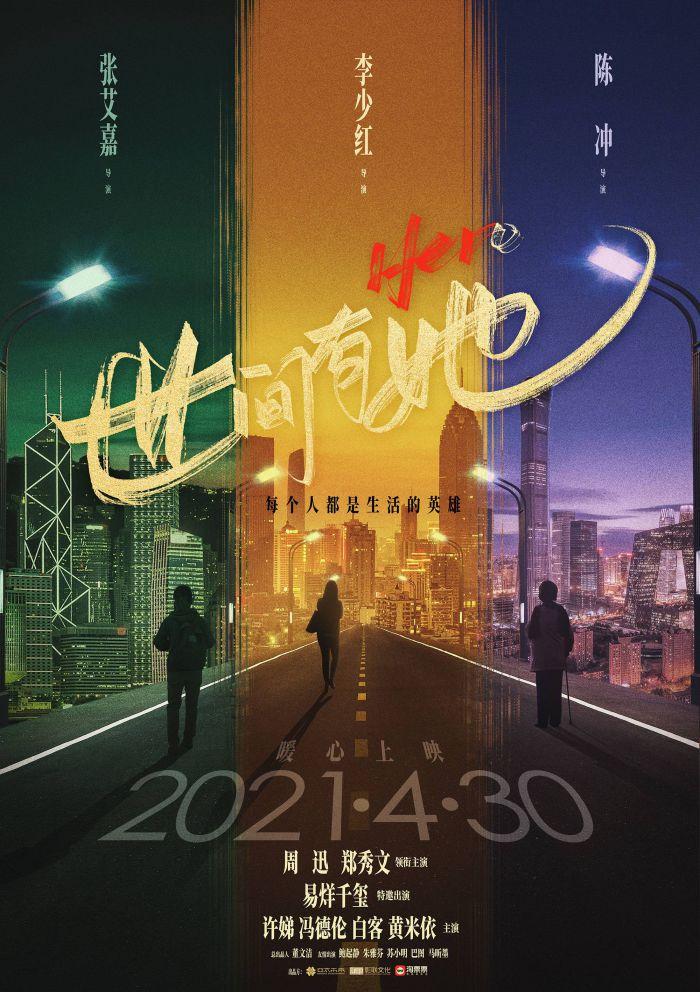 《世间有她》发布定档预告,4月30日上映