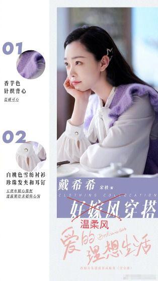 """宋轶为""""好嫁风""""宣传文案道歉,考虑不周无意冒犯女性"""