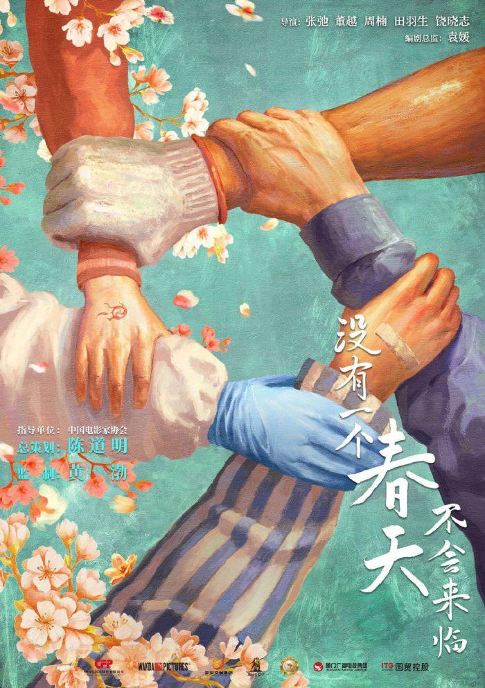 周冬雨、宋小宝抗疫题材电影《没有一个春天不会来临》武汉开机
