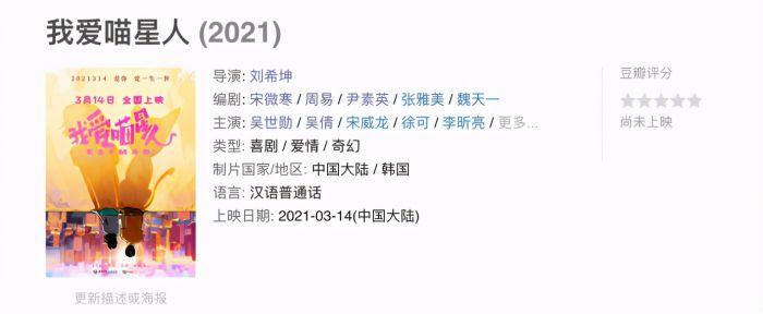 《工作细胞》《我爱喵星人》即将上映,日韩电影将迎来蜜月期