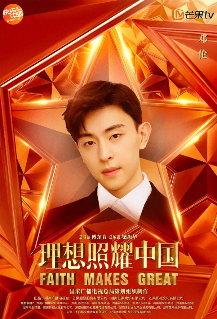 《理想照耀中国》首批演员阵容官宣 陈都灵、邓伦等加盟