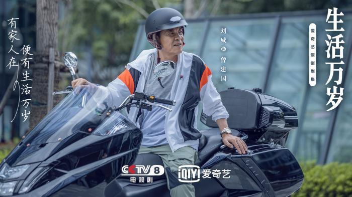 家庭剧《生活万岁》开播 刘威、王鸥、孙艺洲等出演