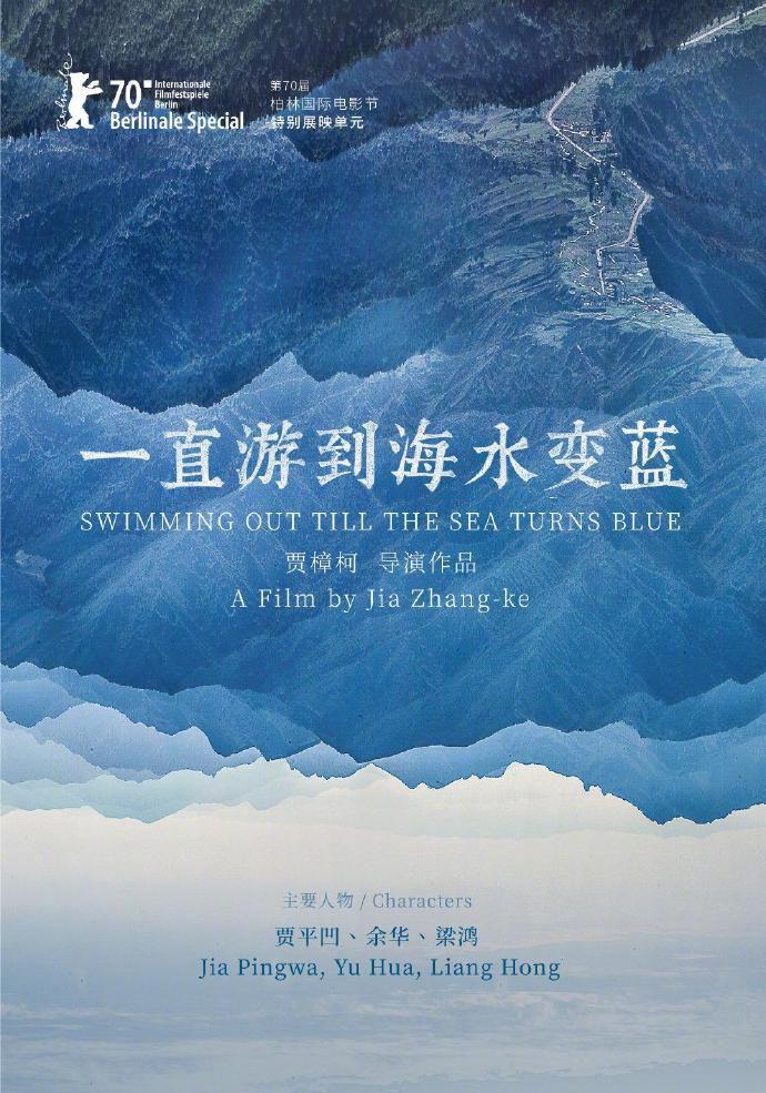 贾樟柯新片《一直游到海水变蓝》有望暑期前上映