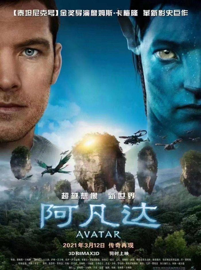 《阿凡达》将于3月12日内地重映