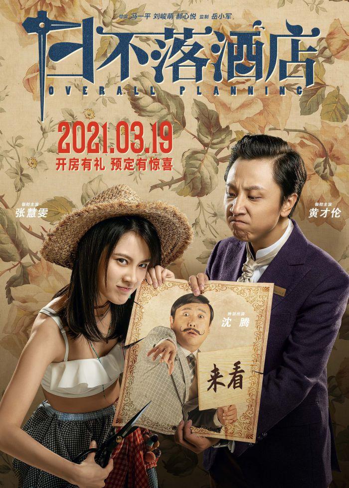 喜剧电影《日不落酒店》定档3.19全国上映