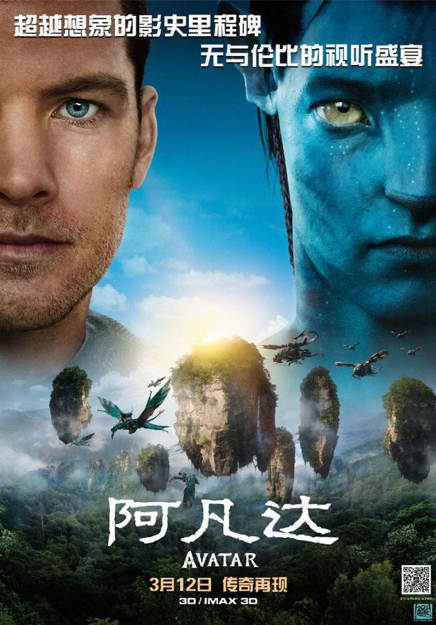 《阿凡达》重映首日票房2200万 有望冲击影史冠军