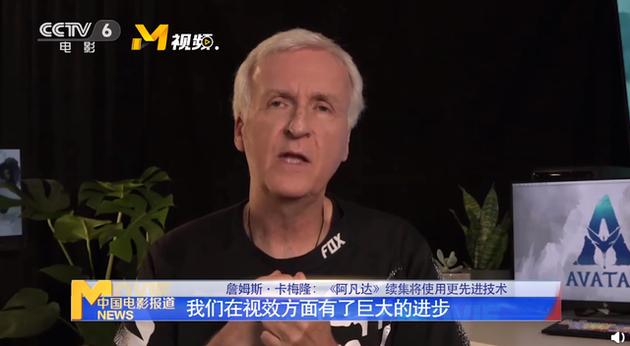 卡梅隆回应阿凡达重映:中国电影市场潜力无限