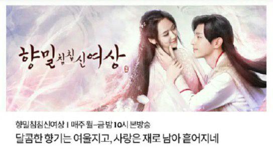 《香蜜沉沉烬如霜》韩国定档315 将在中华TV黄金档播出