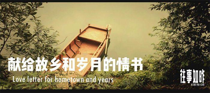 世事沉浮温情如初同学情怀纪实电影《往事如昨》在成都举办首映礼