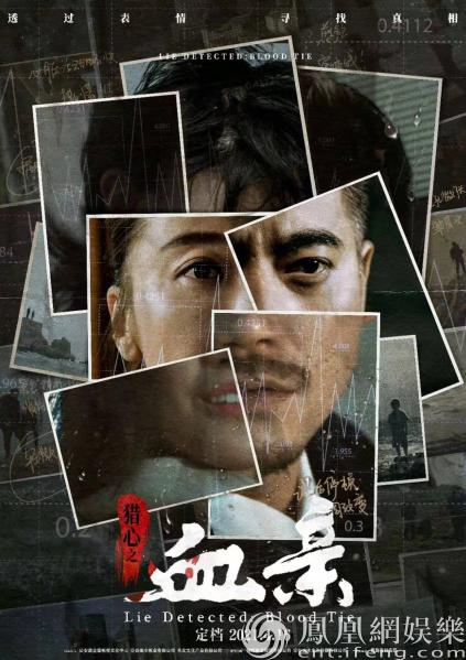 《猎心之血亲》定档4月16日 见微知著揭秘真相