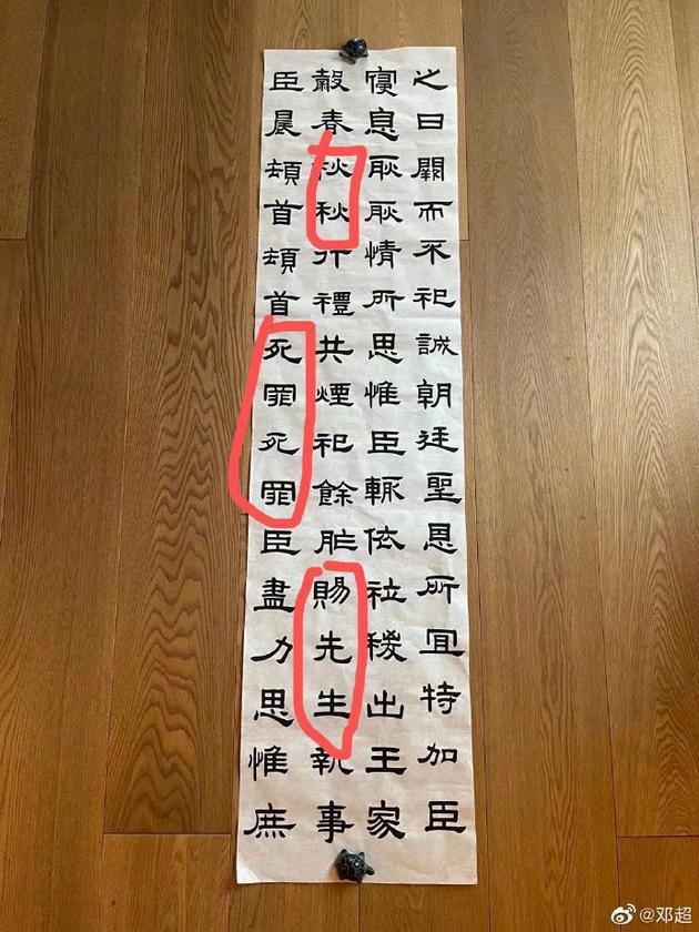 邓超害孙俪多写了个秋字 随后发现字里暗藏