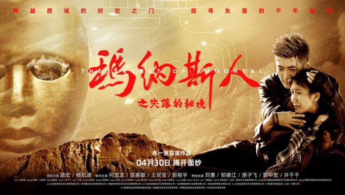 《玛纳斯人之失落的秘境》发布角色海报