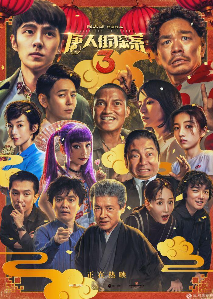 电影《唐人街探案3》破45亿曝新海报 看完一部电影期待整个宇宙