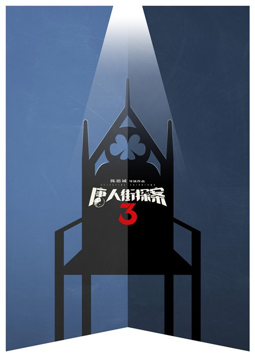 《唐人街探案3》曝折纸版海报 神秘图案暗藏玄机
