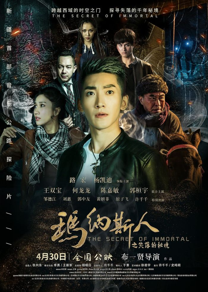 新疆电影《玛纳斯人》发布新海报 带入感和冒险感升级
