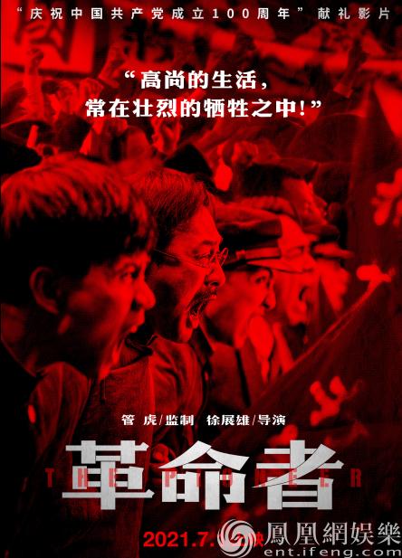 《革命者》首支预告曝首批主演 7月1日建党百年传递中国自信