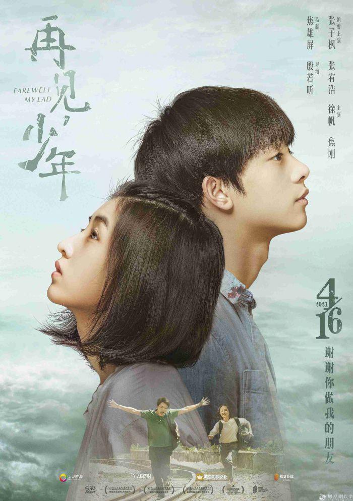 电影《再见,少年》定档4月16日 张子枫张宥浩守护友谊